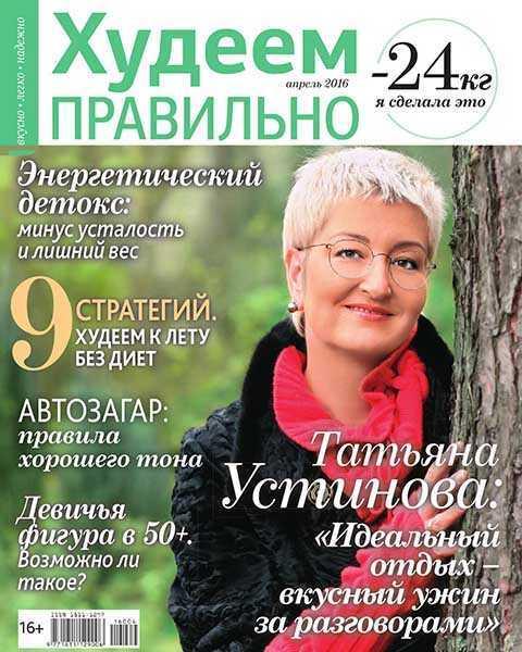 Журнал Худеем правильно №4 апрель 2016 читать онлайн