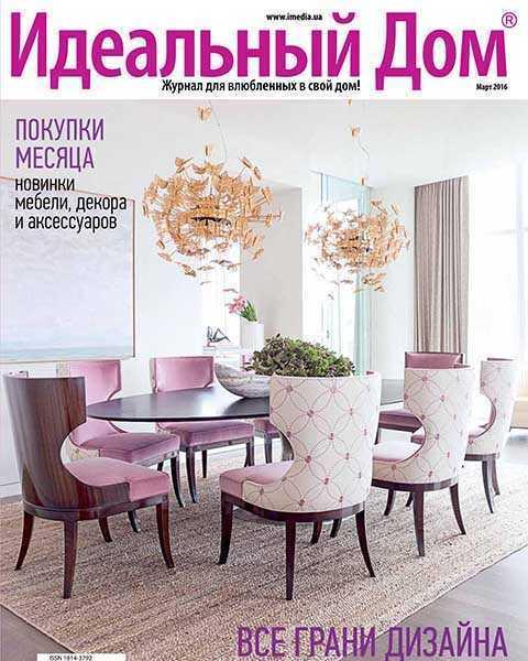 Журнал Идеальный дом №3 март 2016 читать онлайн