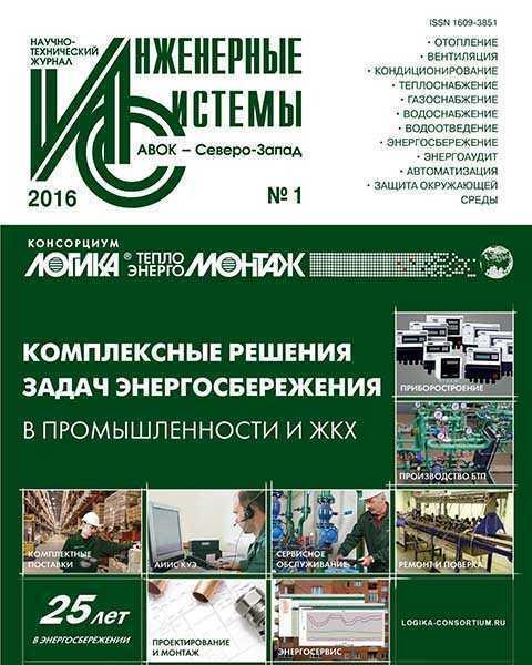 Журнал Инженерные системы №1 (2016) читать онлайн