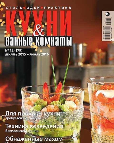 Журнал Кухни и Ванные комнаты №12 декабрь 2015 PDF