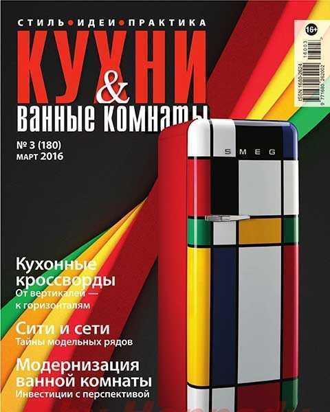 Журнал Кухни и Ванные комнаты №3 март 2016 читать