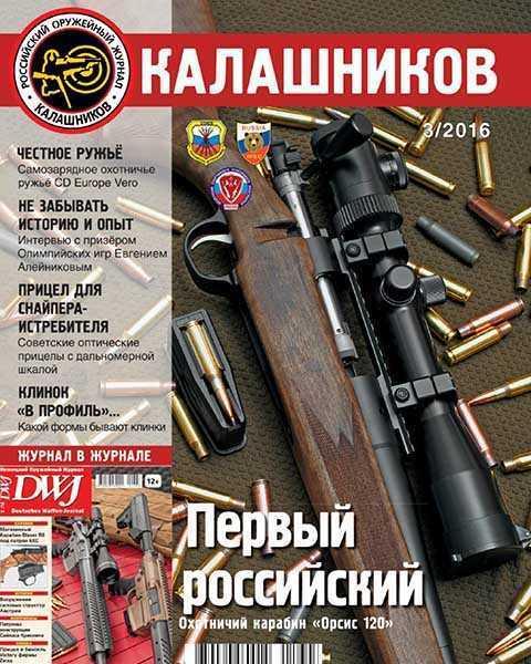 Журнал Калашников №3 март 2016 читать онлайн