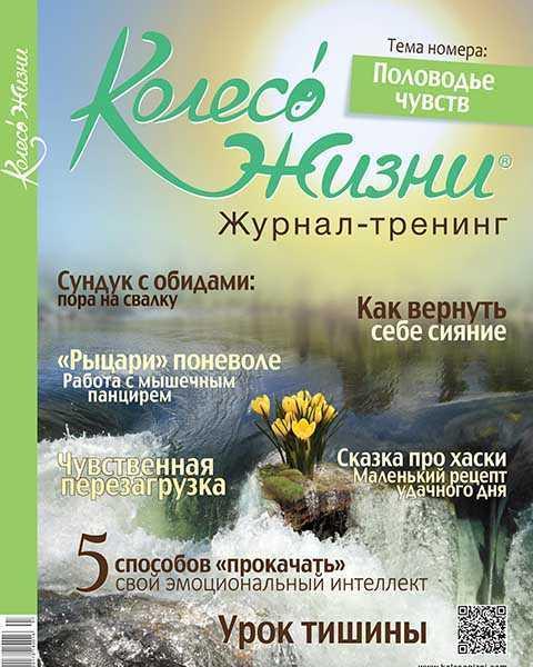 Журнал Колесо жизни №4 апрель 2016 читать онлайн