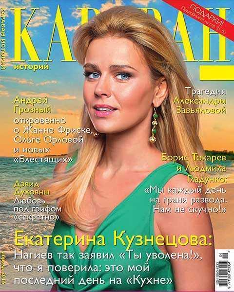 Журнал Караван историй №4 апрель 2016