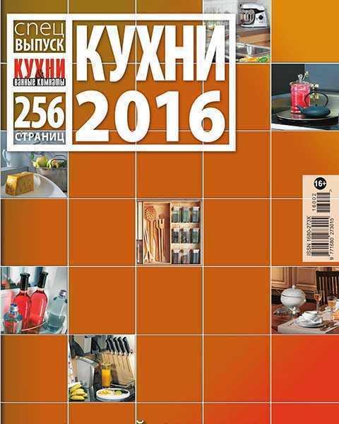 Журнал Кухни и ванные комнаты: Кухни 2016 читать