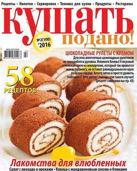 Журнал Кушать подано №2 (2016) читать онлайн