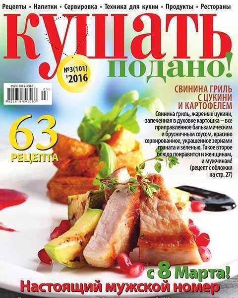 Журнал Кушать подано №3 март 2016 читать онлайн