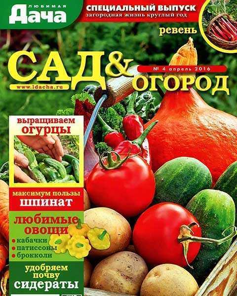 Журнал Любимая дача №4 Сад и огород 2016 СВ читать