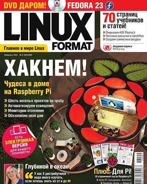 Журнал Linux Format №2 февраль 2016 читать онлайн