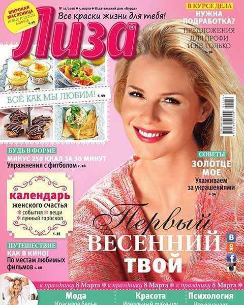 Журнал Лиза №11 (2016) читать онлайн