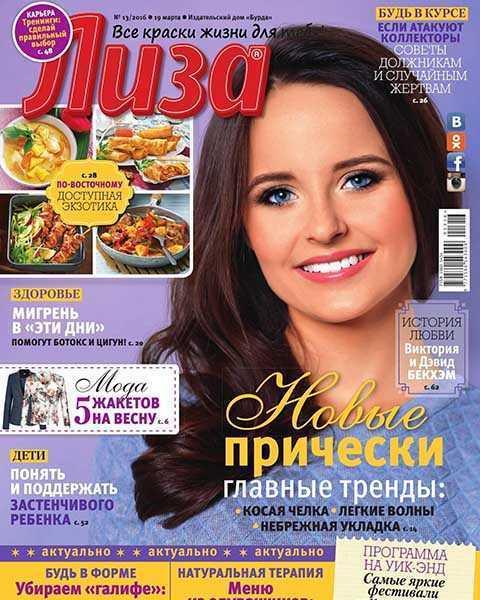Журнал Лиза №13 (2016) читать онлайн