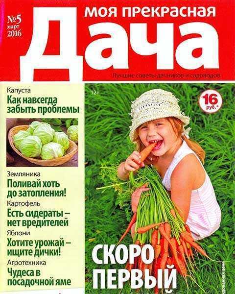 Журнал Моя прекрасная дача №5 (2016) PDF