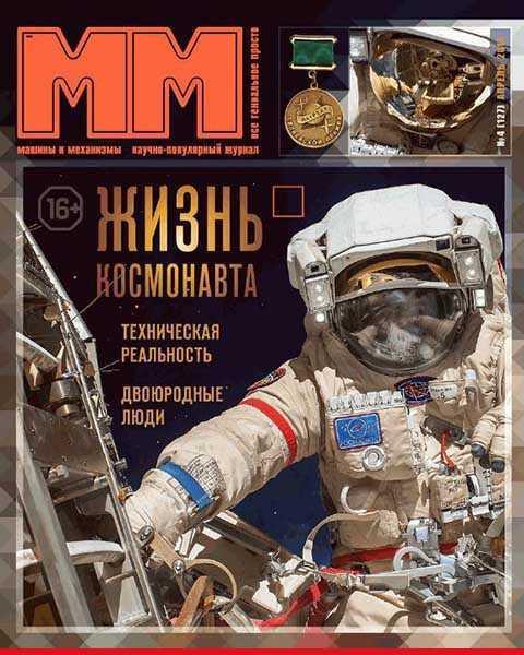 Журнал Машины и Механизмы №4 апрель 2016