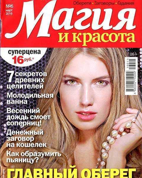 Журнал Магия и красота №6 (2016) читать онлайн