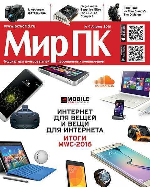 Журнал Мир ПК №4 апрель 2016 PDF