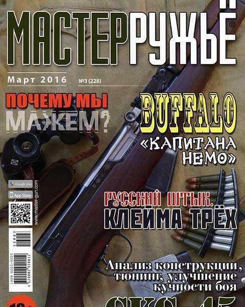 Журнал Мастерружьё №3 март 2016 читать онлайн