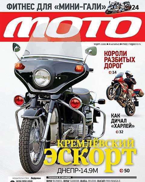 Журнал Мото №3 март 2016 читать онлайн