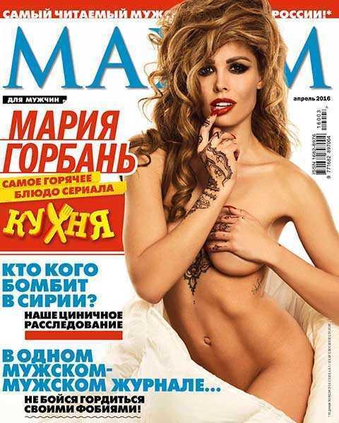 Журнал Maxim №4 апрель 2016 читать онлайн