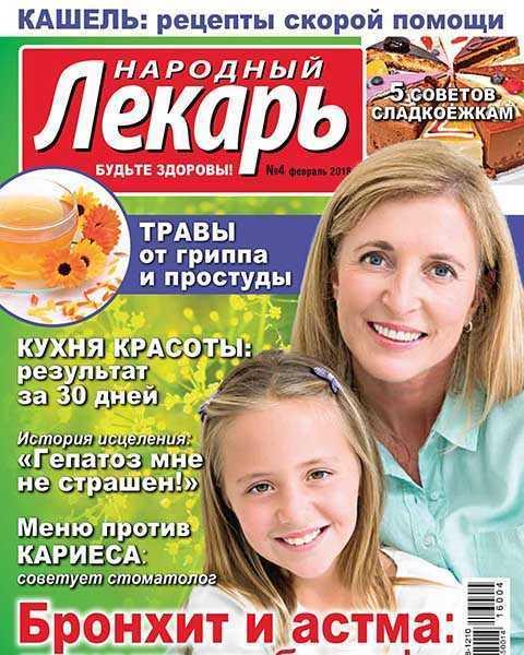 Журнал Народный лекарь №4 (2016) читать онлайн