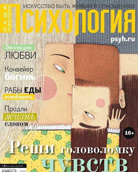 Журнал Наша Психология №3 март 2016 читать онлайн