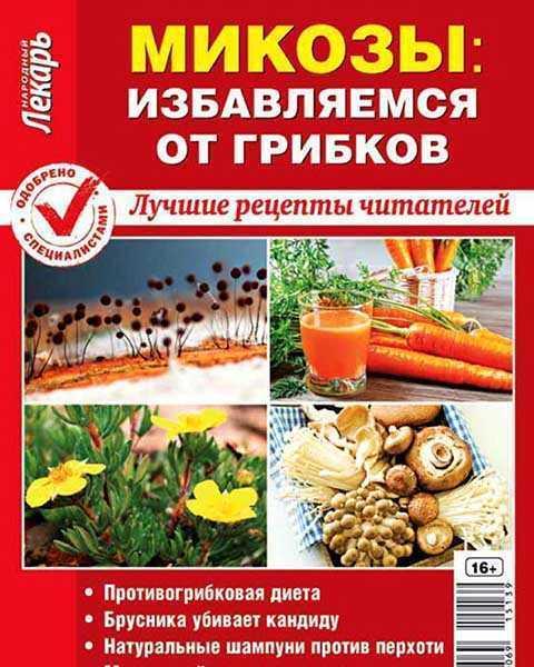 Журнал Народный лекарь №139 Микозы 2016 pdf