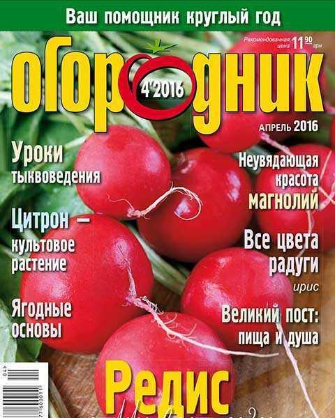 Журнал Огородник №4 апрель 2016 PDF
