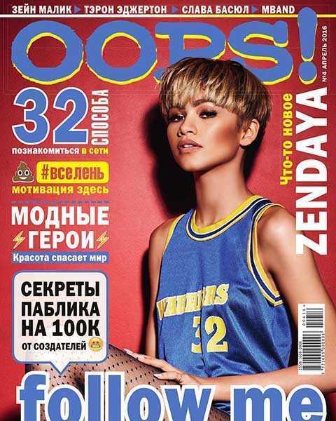 Журнал Oops №4 апрель 2016 читать онлайн