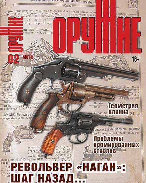 Журнал Оружие №2 (2016) читать онлайн