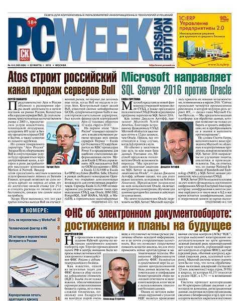 Журнал PC Week №4-5 (2016) читать онлайн