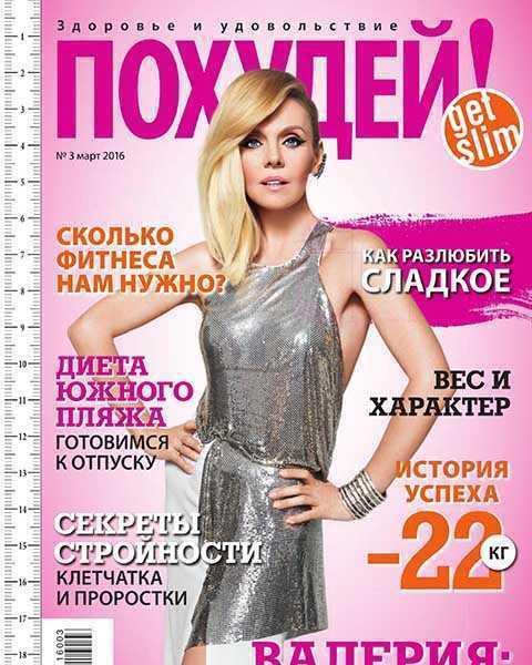 Валерия, Журнал Похудей №3 март 2016 читать онлайн