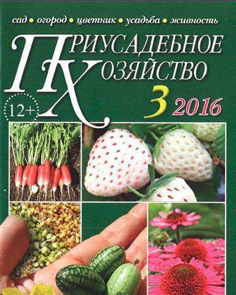 Приусадебное хозяйство №3 (2016)