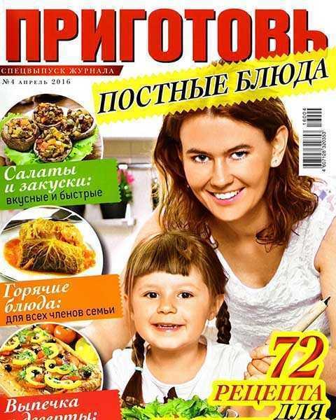 Журнал Приготовь №4 Постные блюда 2016 читать онлайн