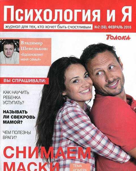 Журнал Психология и я №2 февраль 2016 читать