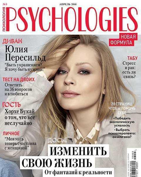 Журнал Psychologies №3 апрель 2016 читать онлайн