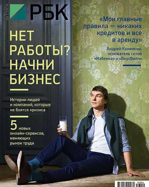 Журнал РБК №4 апрель 2016 читать онлайн