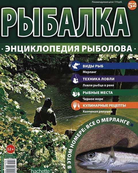 Журнал Энциклопедия рыболова №52 (2016) читать PDF