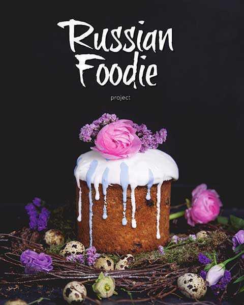 Журнал Russian Foodie Весна 2016 читать онлайн
