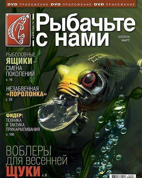 Журнал Рыбачьте с нами №3 март 2016 читать PDF