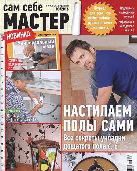 Журнал Сам себе мастер №3 март 2016 читать