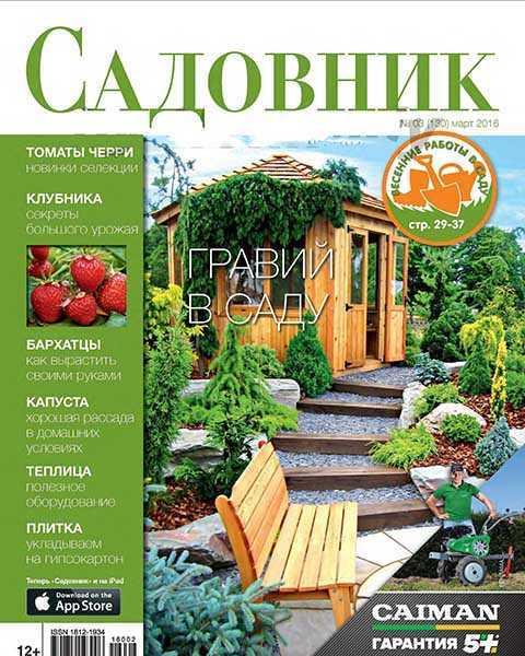 Журнал Садовник №3 март 2016 читать онлайн