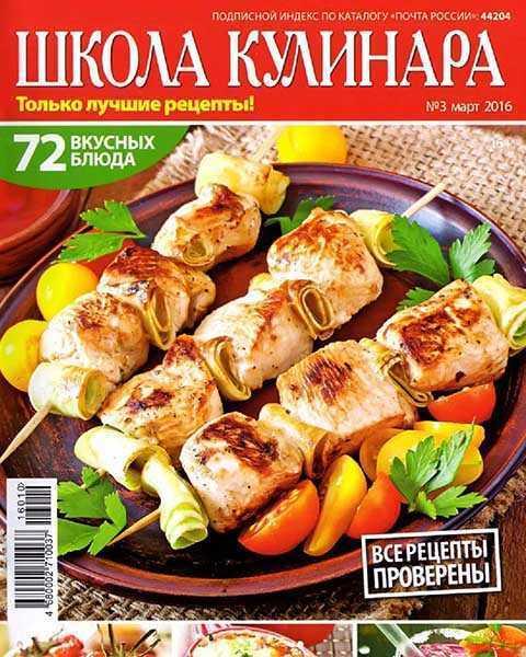 Журнал Школа кулинара №3 март 2016 читать онлайн