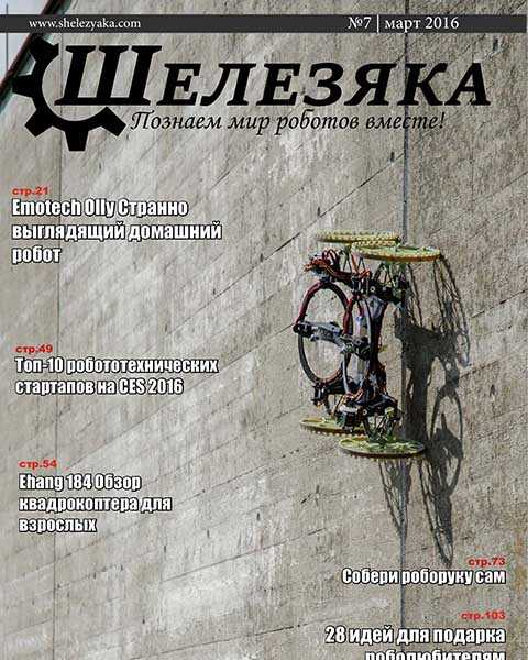 Журнал Шелезяка №7 (2016) читать онлайн
