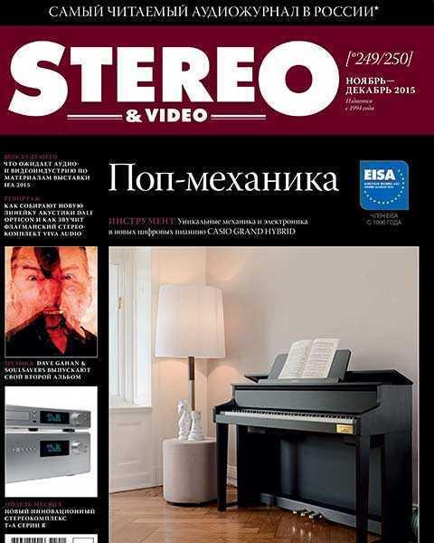 Журнал Stereo & Video №11-12 ноябрь-декабрь 2015