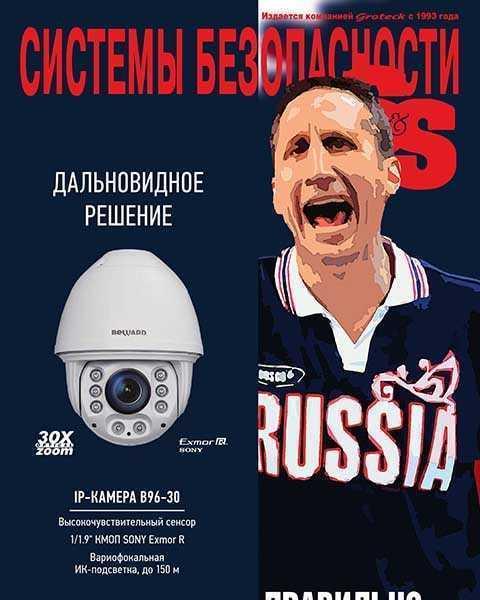 Журнал Системы безопасности №1 февраль-март 2016