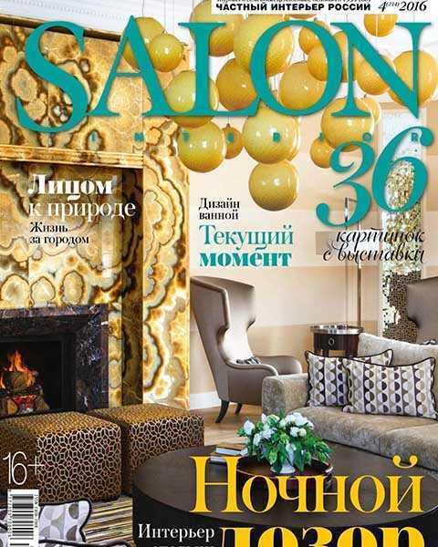 Журнал Salon-interior №4 апрель 2016 читать онлайн