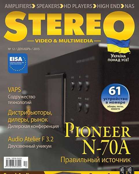Журнал Stereo Video & Multimedia №12 декабрь 2015