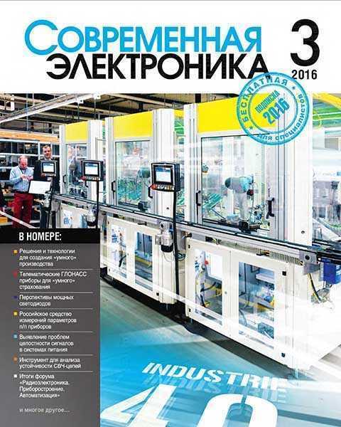 Журнал Современная электроника №3 март 2016