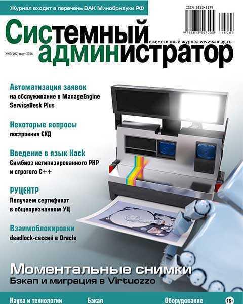 Журнал Системный администратор №3 март 2016