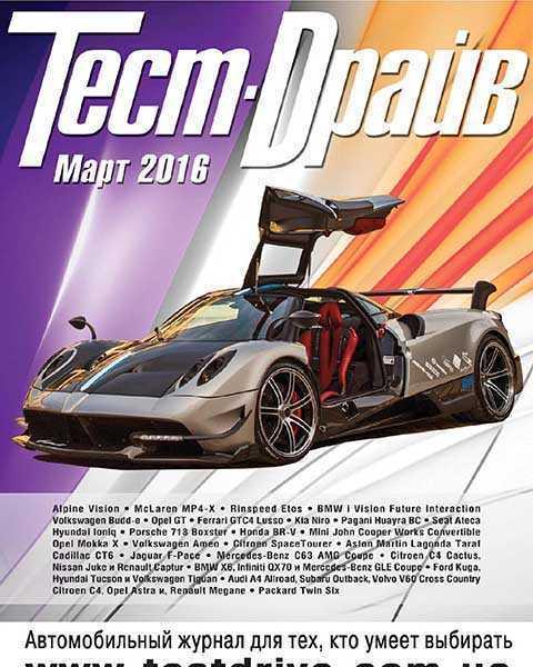 Журнал Тест-Драйв №3 март 2016 читать онлайн