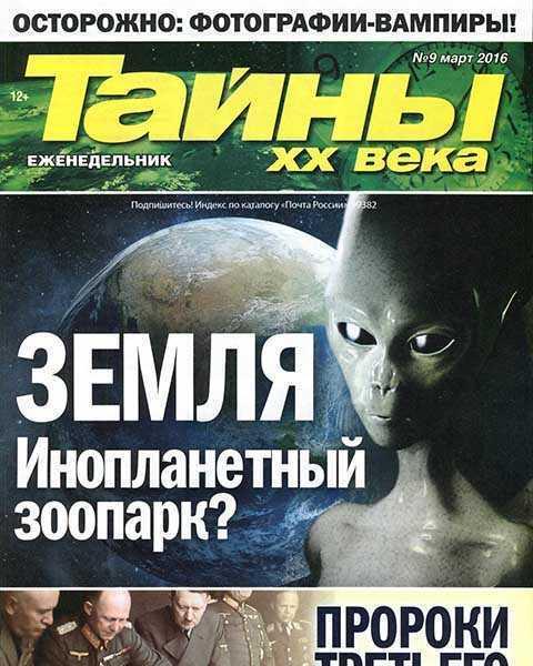 Журнал Тайны 20 века №9 (2016) читать онлайн